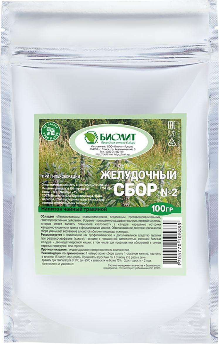 Биолит Сбор желудочный № 2, 100 г