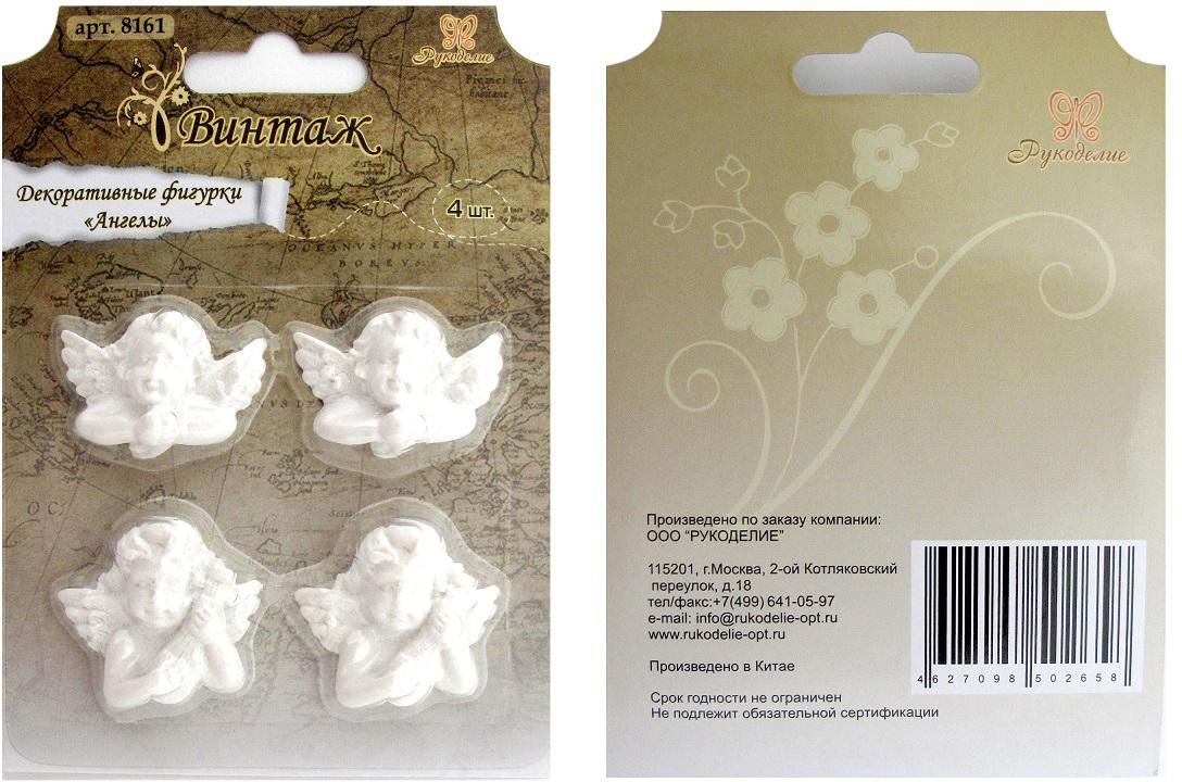 Набор декоративных фигурок Рукоделие Ангелы, цвет: белый, 4 шт. 8161 где можно продать рукоделие в кемерово