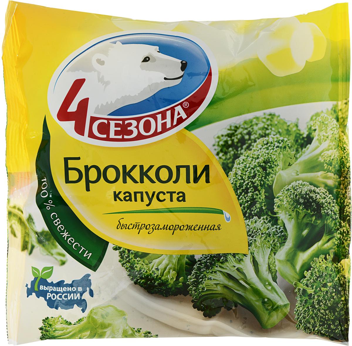 4 Сезона Капуста брокколи, 400 г3601068Брокколи 4 Сезона замороженная – это отличная начинка для пирогов, основа для салатов, мясных блюд и рагу. Благодаря технологии сухой заморозки в продукте полностью сохраняются все полезные витамины и микроэлементы.Брокколи обладает удивительно тонким, пикантным вкусом, что делает ее удачным дополнением к мясным и рыбным блюдам. Приготовление брокколи замороженной не займет больше 10-15 минут. На сайте представлено множество вкусных и простых рецептов приготовления замороженной брокколи, которые позволят вам лакомиться круглый год полезной пищей!Когда не хочется долго стоять у плиты, но при этом есть желание удивить своих домочадцев оригинальным и ароматным блюдом – приходит на помощь замороженная смесь от ТМ «4 Сезона». Берите на вооружение рецепты с брокколи и радуйте своих домашних вкусными яствами!