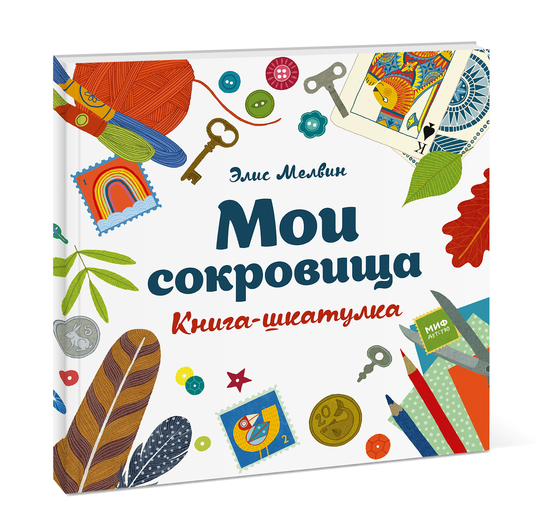 Zakazat.ru: Мои сокровища. Книга-шкатулка. Элис Мелвин