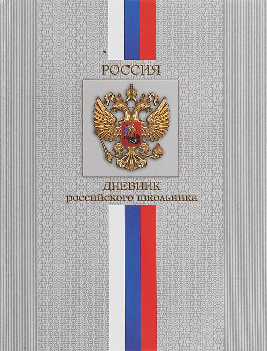 Феникс+ Дневник школьный Герб и триколор бриз дневник школьный флаг россии 40 листов