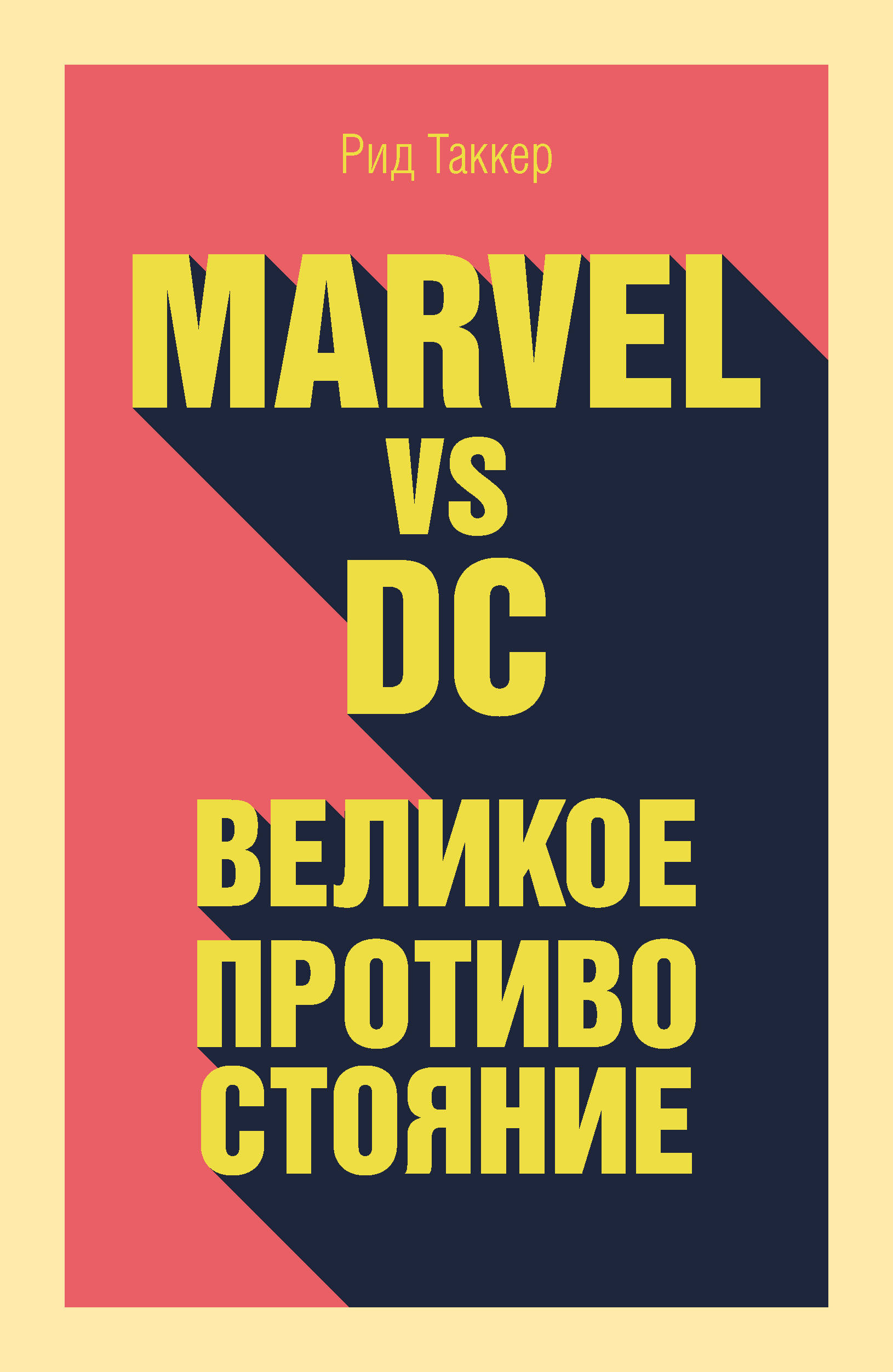 Таккер Рид Marvel vs DC. Великое противостояние двух вселенных пенка tony moly tony lab ac control bubble foam cleanser объем 150 мл