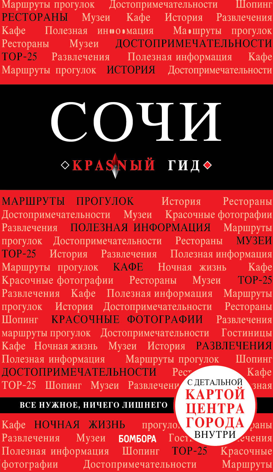 Синцов Артем Юрьевич Сочи. 3-е издание, испр. и доп. перелет москва сочи