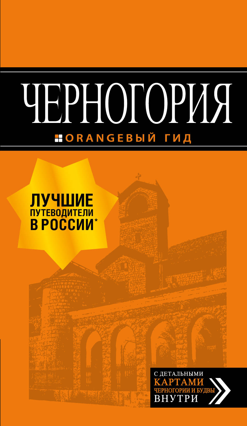 izmeritelplus.ru Черногория: путеводитель. 6-е изд., испр. и доп.