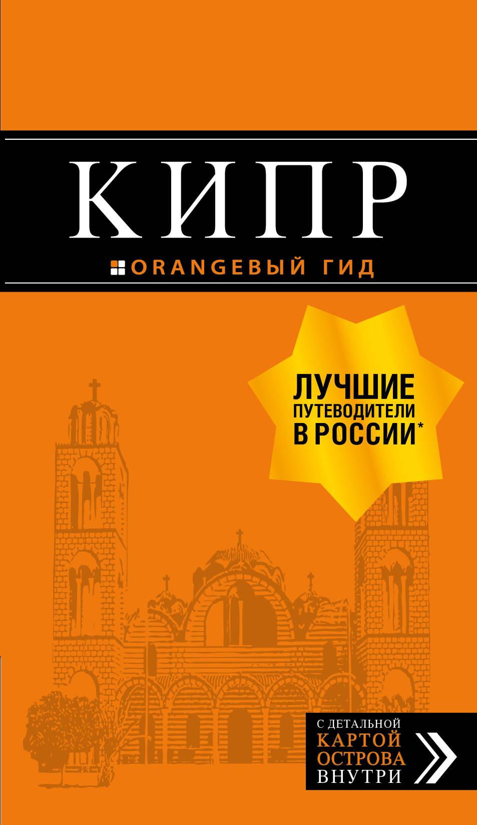 izmeritelplus.ru Кипр: путеводитель. 6-е изд., испр. и доп.. Александрова Алена
