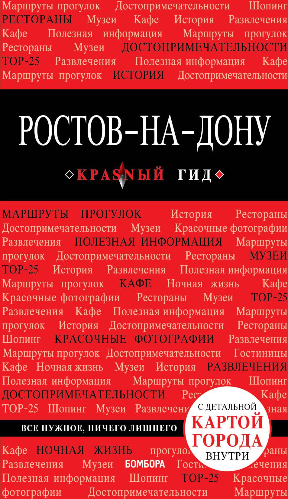 Ростов-на-Дону: путеводитель + карта билет на григория лепса в ростов на дону