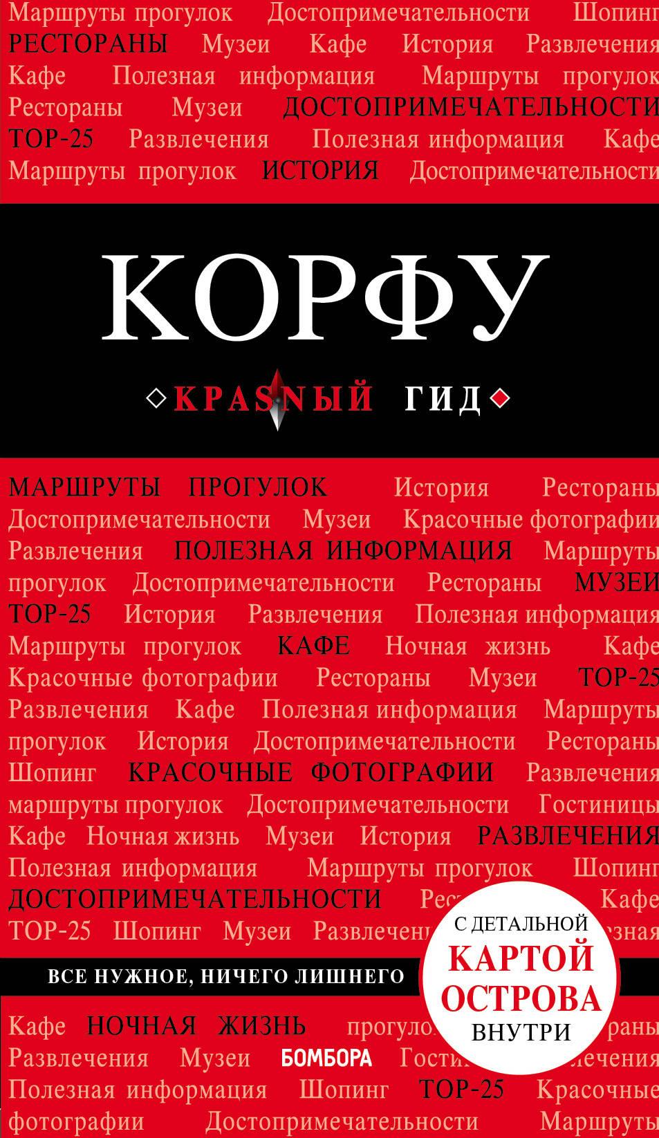 izmeritelplus.ru Корфу. 4-е изд., испр. и доп.