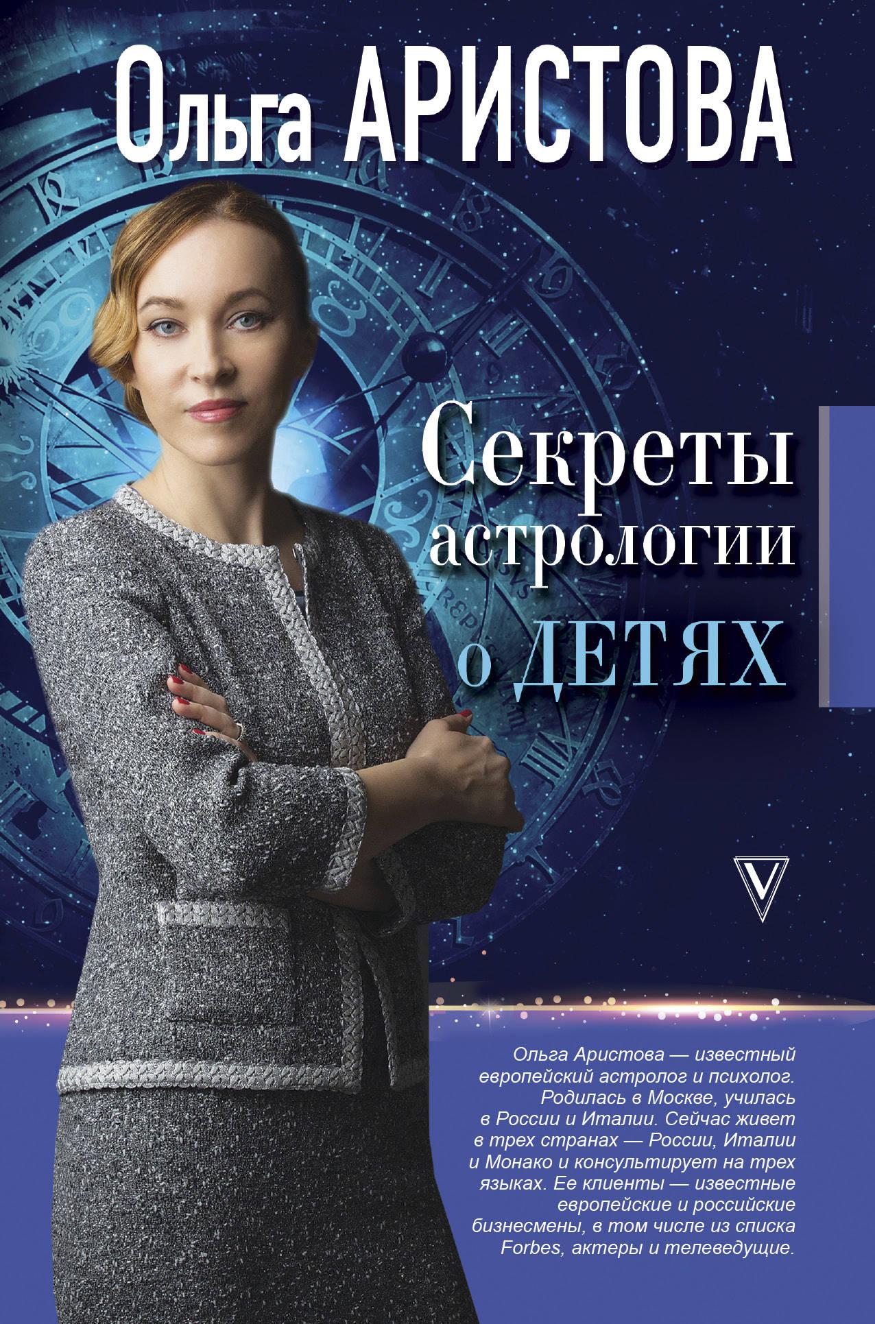 Zakazat.ru Секреты астрологии о детях. Ольга Аристова
