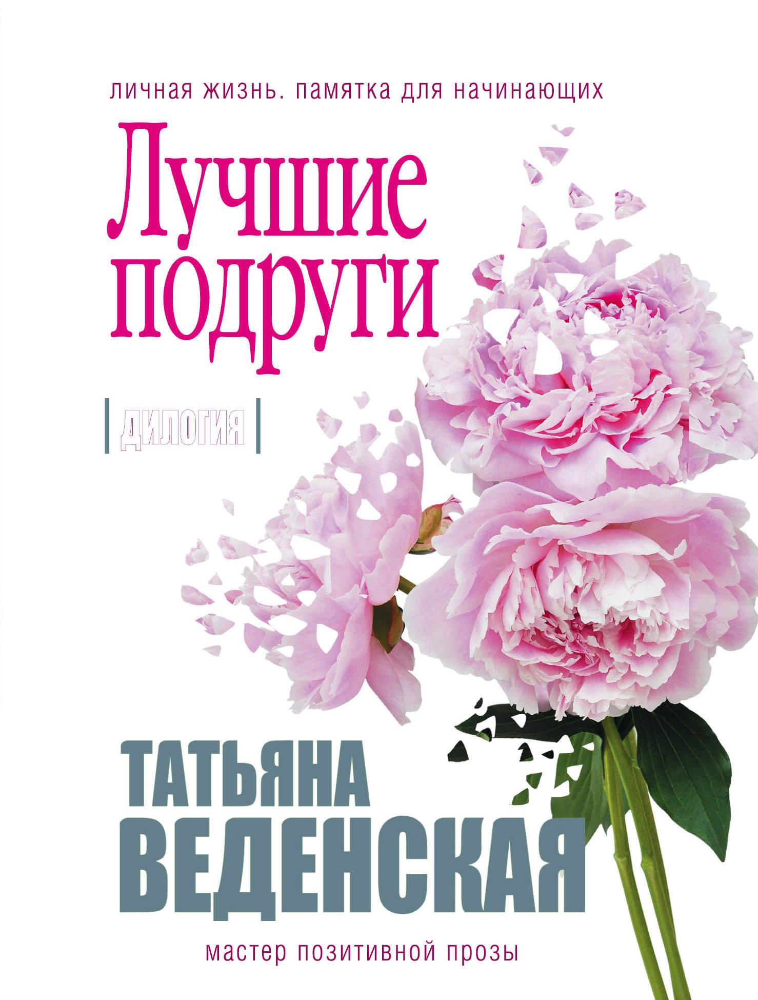 Веденская Татьяна Лучшие подруги