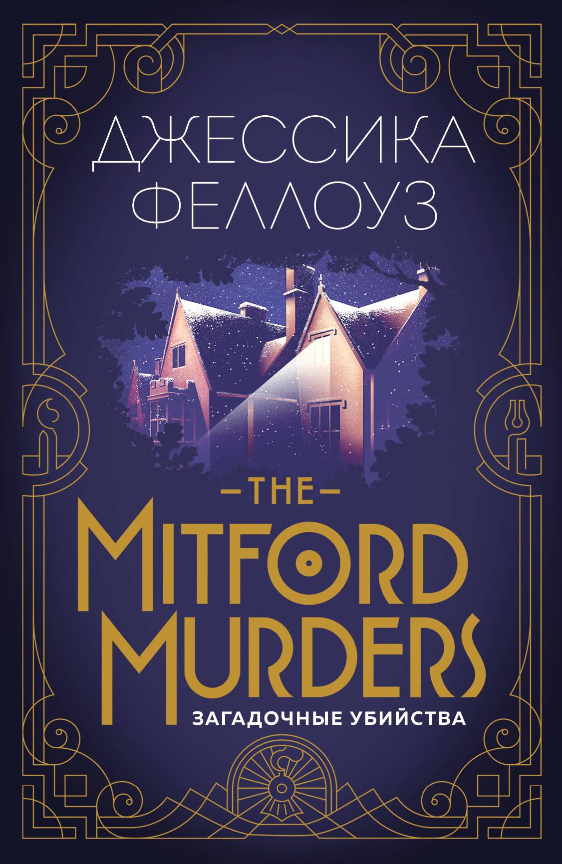 Феллоуз Джессика The Mitford murders. Загадочные убийства the mitford murders загадочные убийства