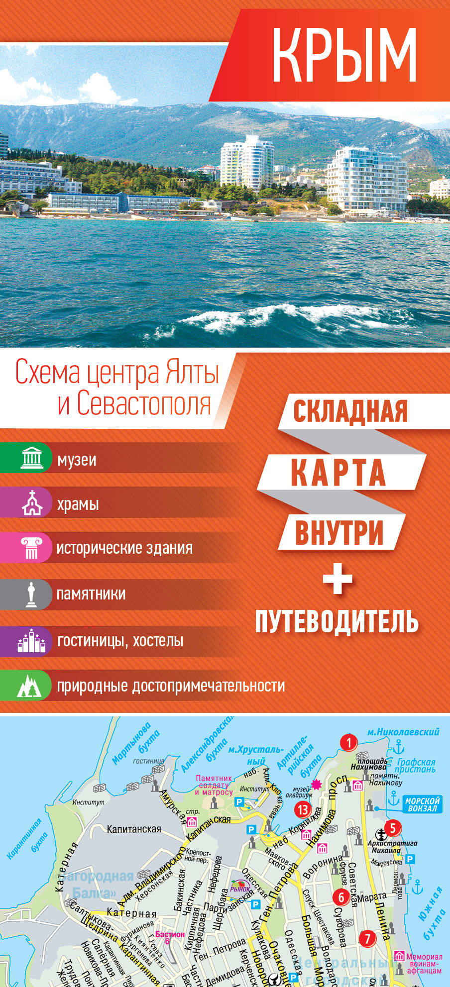 Крым. Карта+путеводитель крым карта путеводитель