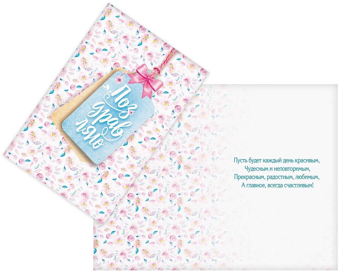 Открытка-шильдик Дарите Счастье Поздравляю. С цветами, 12 х 18 см1606792Выразить свои чувства и дополнить основной подарок тёплыми словами вам поможет Открытка . С ней ваше пожелание «Счастья, любви и здоровья» приобретёт трепетный и душевный подтекст. А воспоминания о праздничном дне ещё долго будут радовать адресата.Среди нашего ассортимента печатной поздравительной продукции вы выберете открытку для любого праздника и повода.