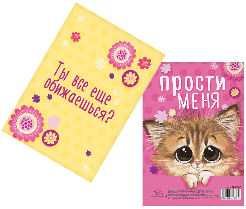 Открытка Дарите Счастье Прости меня, 10,5 х 7,5 см видео открытка фильм о любви жди меня