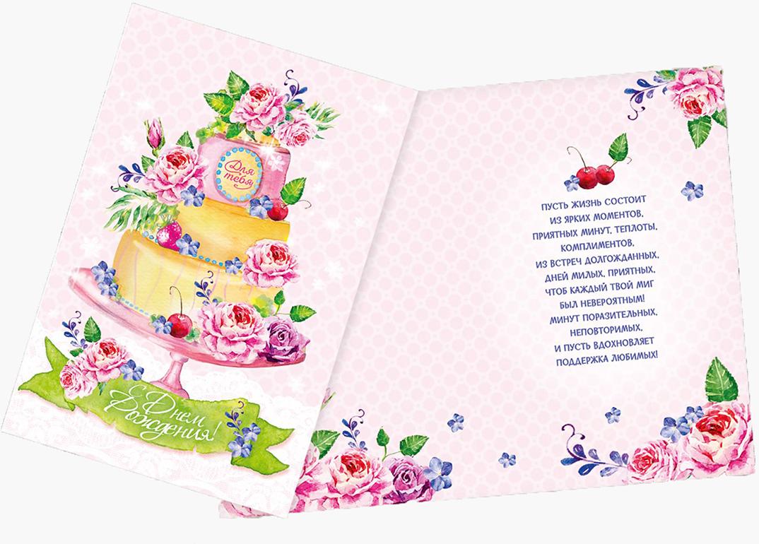 Открытка Дарите Счастье  Сверкающий торт, 12 х 18 см1887000Выразить свои чувства и дополнить основной подарок тёплыми словами вам поможет Открытка . С ней ваше пожелание «Счастья, любви и здоровья» приобретёт трепетный и душевный подтекст. А воспоминания о праздничном дне ещё долго будут радовать адресата.Среди нашего ассортимента печатной поздравительной продукции вы выберете открытку для любого праздника и повода.