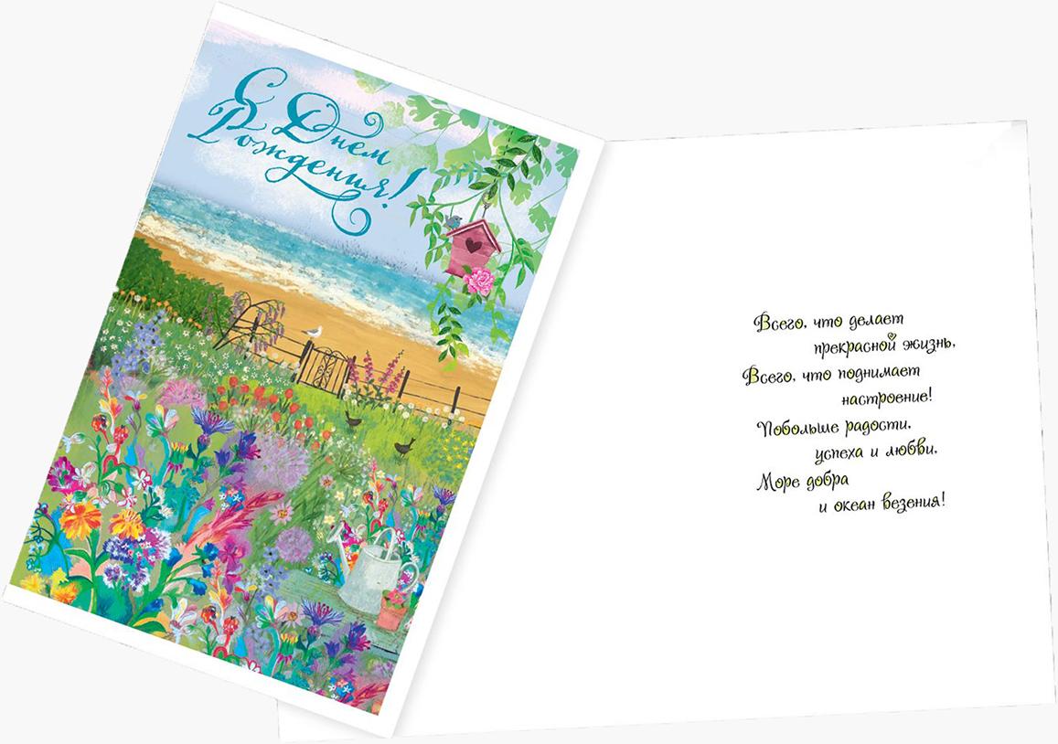 """Выразить свои чувства и дополнить основной подарок тёплыми словами вам поможет открытка Дарите Счастье """"Сад у моря"""". С ней ваше пожелание «Счастья, любви и здоровья» приобретёт трепетный и душевный подтекст. А воспоминания о праздничном дне ещё долго будут радовать адресата."""