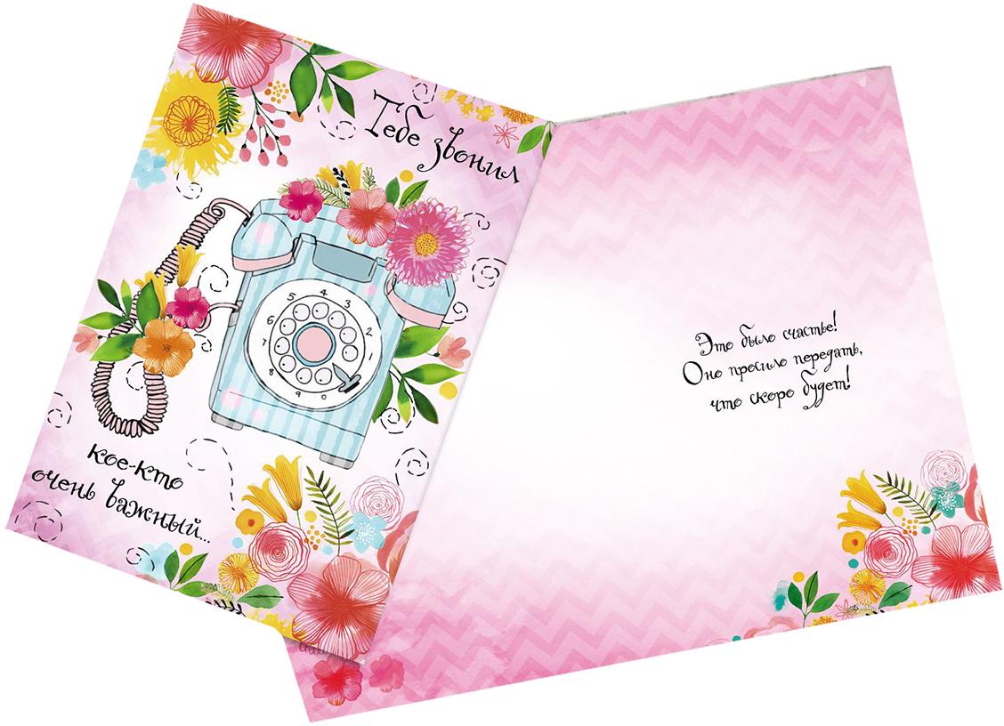 Открытка Дарите Счастье Телефон, 12 х 18 см1887006Выразить свои чувства и дополнить основной подарок тёплыми словами вам поможет Открытка. С ней ваше пожелание «Счастья, любви и здоровья» приобретёт трепетный и душевный подтекст. А воспоминания о праздничном дне ещё долго будут радовать адресата.Среди нашего ассортимента печатной поздравительной продукции вы выберете открытку для любого праздника и повода.