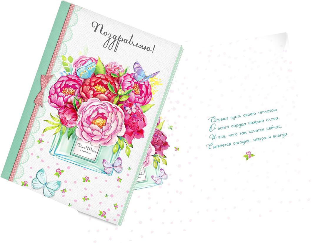 """Выразить свои чувства и дополнить основной подарок тёплыми словами вам поможет открытка Дарите Счастье """"Цветы в коробке"""". С ней ваше пожелание «Счастья, любви и здоровья» приобретёт трепетный и душевный подтекст. А воспоминания о праздничном дне ещё долго будут радовать адресата."""