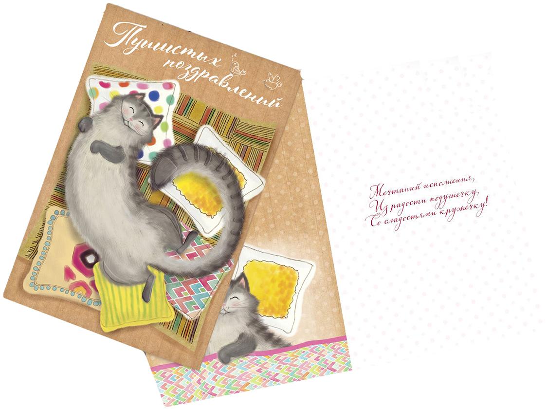 Открытка Дарите Счастье Довольный кот, 12 х 18 см1887018Выразить свои чувства и дополнить основной подарок тёплыми словами вам поможет Открытка. С ней ваше пожелание «Счастья, любви и здоровья» приобретёт трепетный и душевный подтекст. А воспоминания о праздничном дне ещё долго будут радовать адресата.Среди нашего ассортимента печатной поздравительной продукции вы выберете открытку для любого праздника и повода.