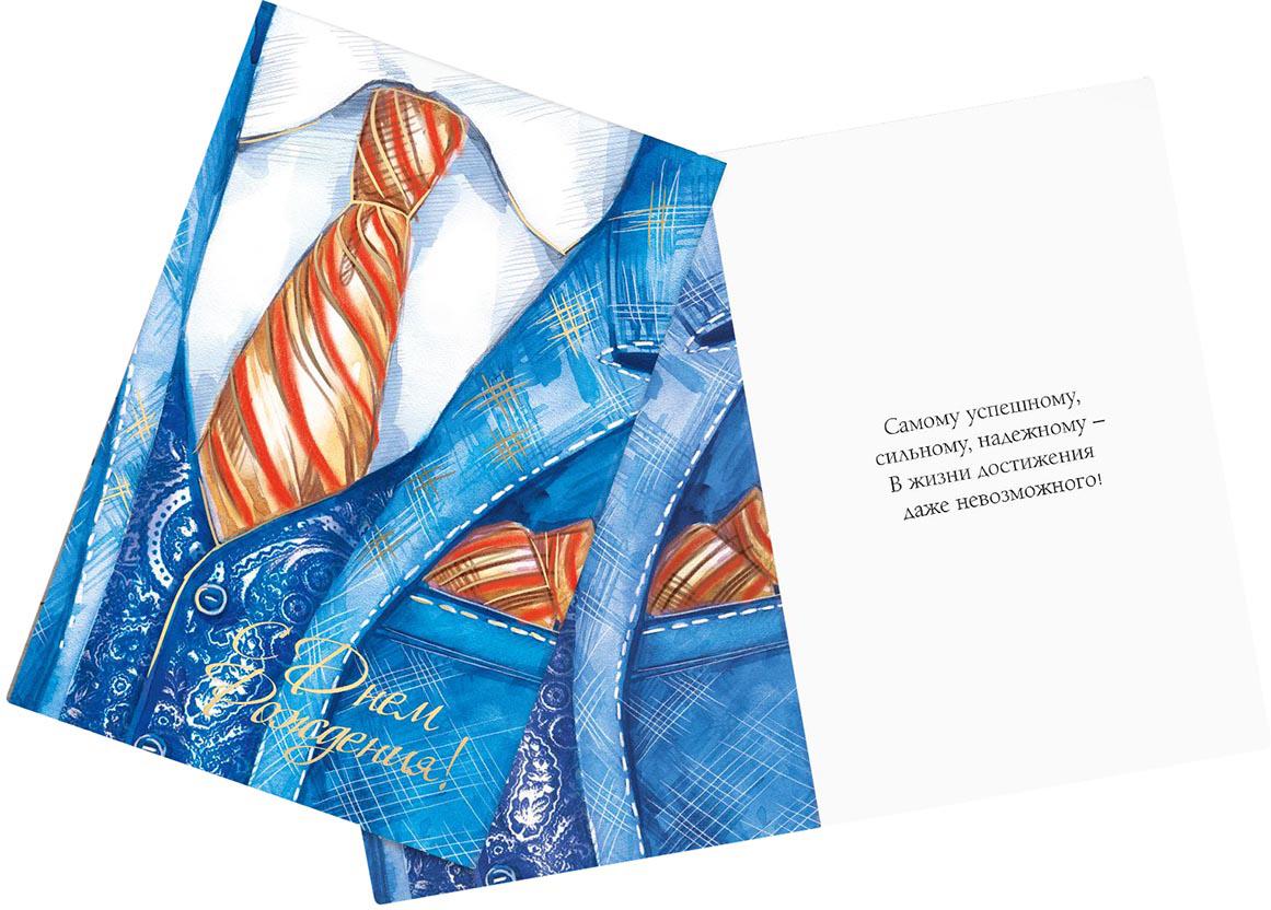 Открытка Дарите Счастье Парадный костюм, 12 х 18 см, с тиснением1887030Выразить свои чувства и дополнить основной подарок тёплыми словами вам поможет Открытка. С ней ваше пожелание «Счастья, любви и здоровья» приобретёт трепетный и душевный подтекст. А воспоминания о праздничном дне ещё долго будут радовать адресата.Среди нашего ассортимента печатной поздравительной продукции вы выберете открытку для любого праздника и повода.