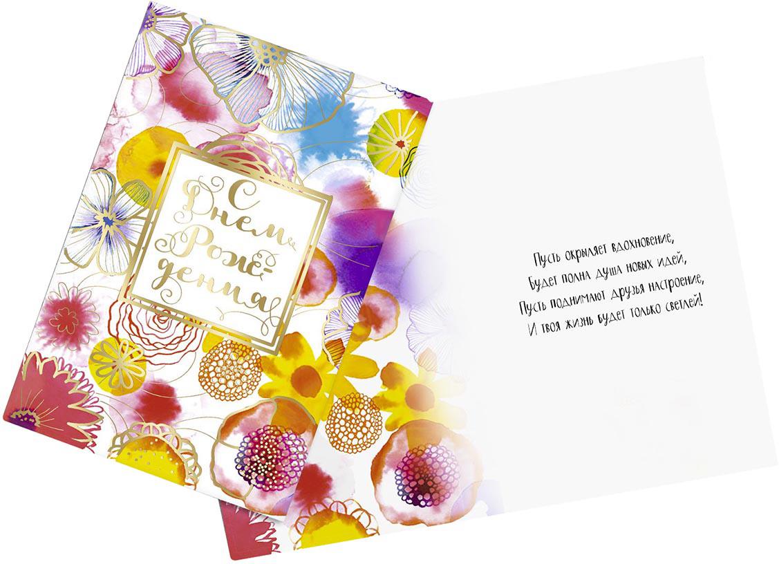 Открытка Дарите Счастье С днем рождения, цветы, 12 х 18 см, с тиснением1887032Выразить свои чувства и дополнить основной подарок тёплыми словами вам поможет Открытка. С ней ваше пожелание «Счастья, любви и здоровья» приобретёт трепетный и душевный подтекст. А воспоминания о праздничном дне ещё долго будут радовать адресата.Среди нашего ассортимента печатной поздравительной продукции вы выберете открытку для любого праздника и повода.