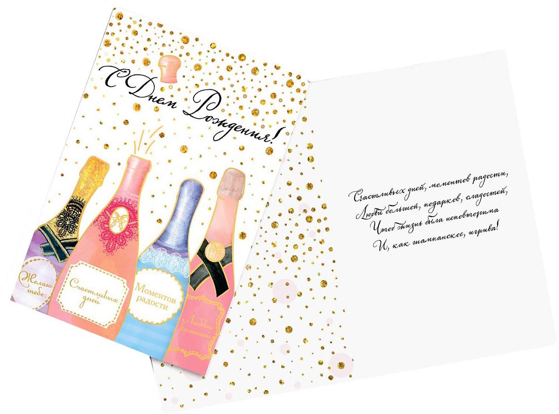 Открытка Дарите Счастье Шампанское, 12 х 18 см, с тиснением1887035Выразить свои чувства и дополнить основной подарок тёплыми словами вам поможет Открытка. С ней ваше пожелание «Счастья, любви и здоровья» приобретёт трепетный и душевный подтекст. А воспоминания о праздничном дне ещё долго будут радовать адресата.Среди нашего ассортимента печатной поздравительной продукции вы выберете открытку для любого праздника и повода.