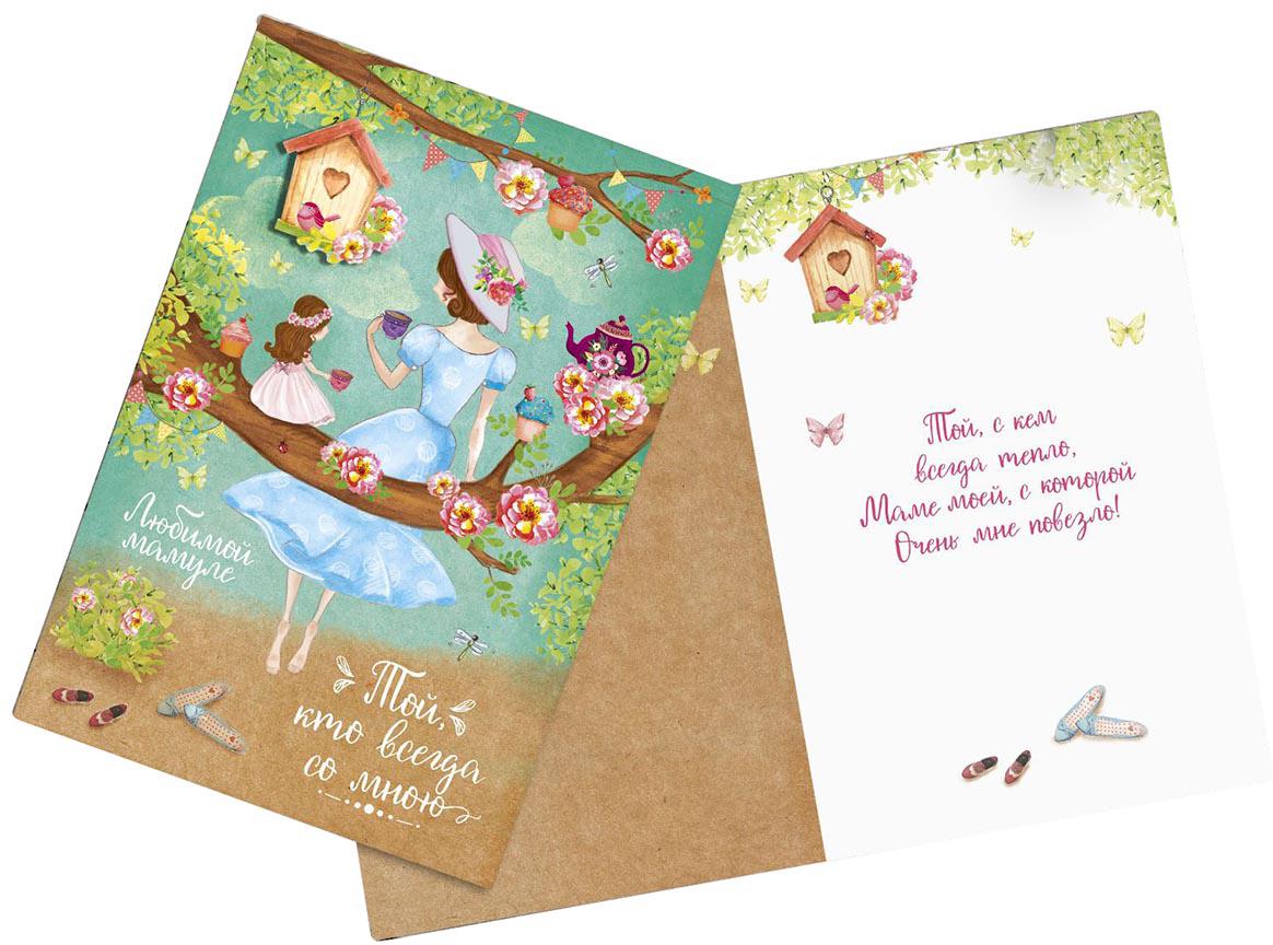 """Выразить свои чувства и дополнить основной подарок тёплыми словами вам поможет открытка Дарите Счастье """"Той, кто всегда со мною"""". С ней ваше пожелание «Счастья, любви и здоровья» приобретёт трепетный и душевный подтекст. А воспоминания о праздничном дне ещё долго будут радовать адресата."""