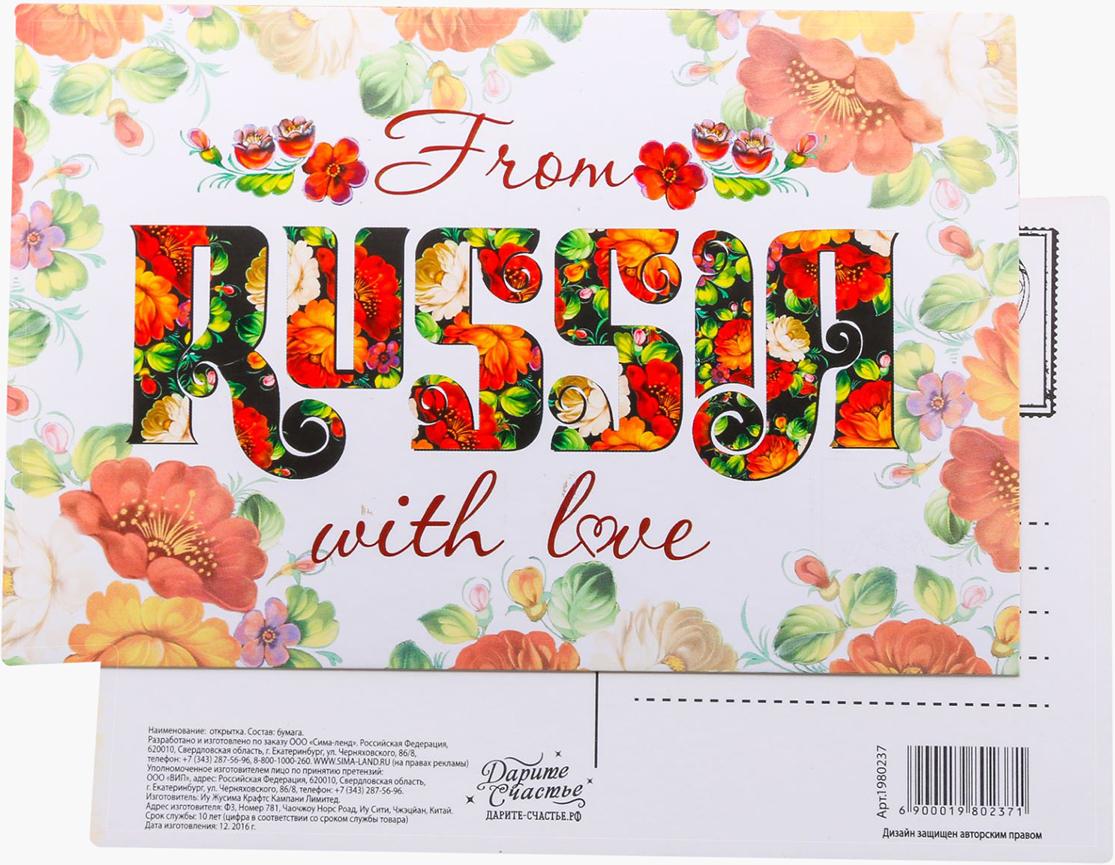 Открытка Дарите Счастье Russia, 10 х 15 см1980237Выразить свои чувства и дополнить основной подарок тёплыми словами вам поможет Открытка . С ней ваше пожелание «Счастья, любви и здоровья» приобретёт трепетный и душевный подтекст. А воспоминания о праздничном дне ещё долго будут радовать адресата.Среди нашего ассортимента печатной поздравительной продукции вы выберете открытку для любого праздника и повода.