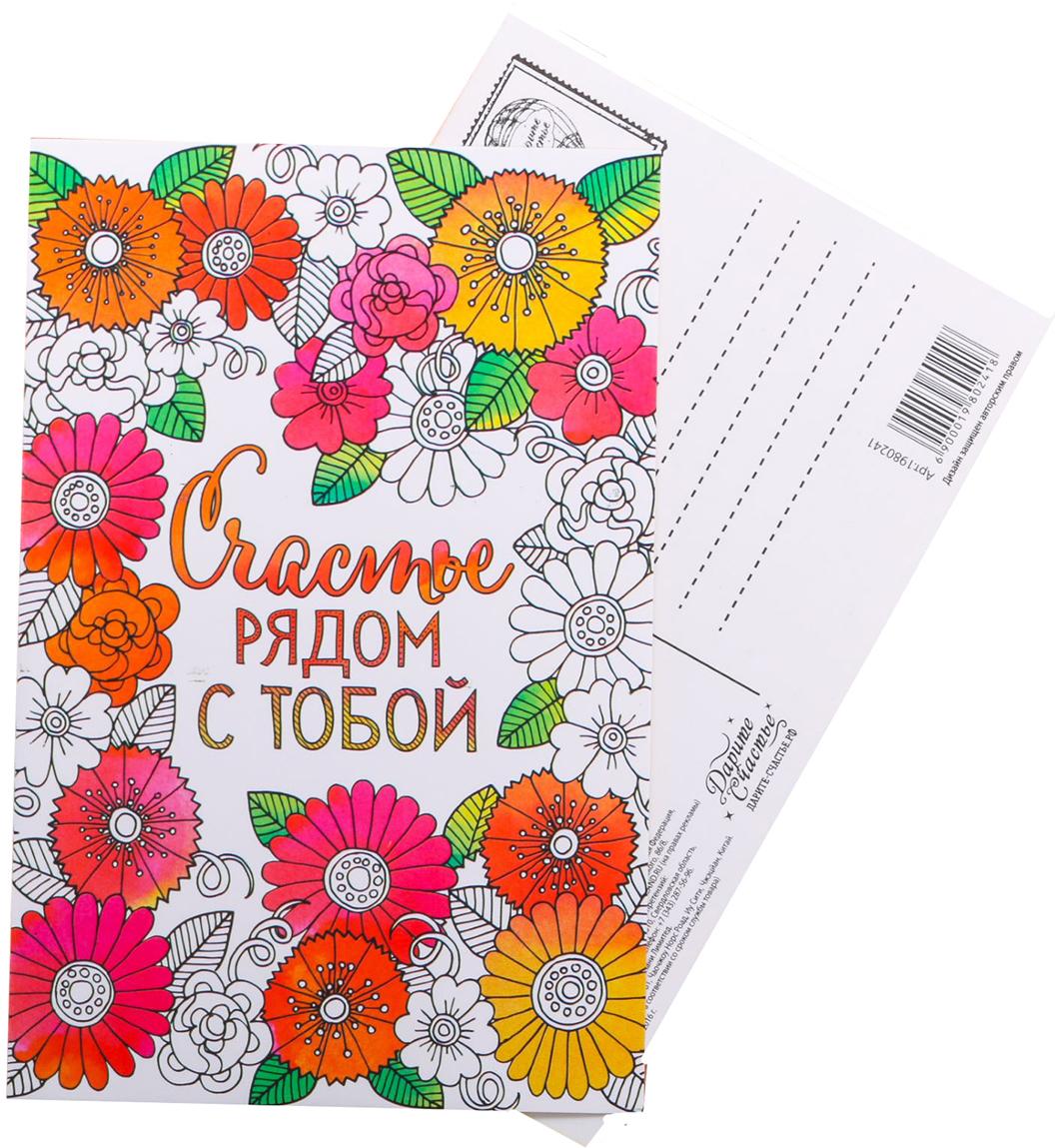 Открытка Дарите Счастье Счастье рядом с тобой, 10 х 15 см открытка хочун именинник 10 х 15 см