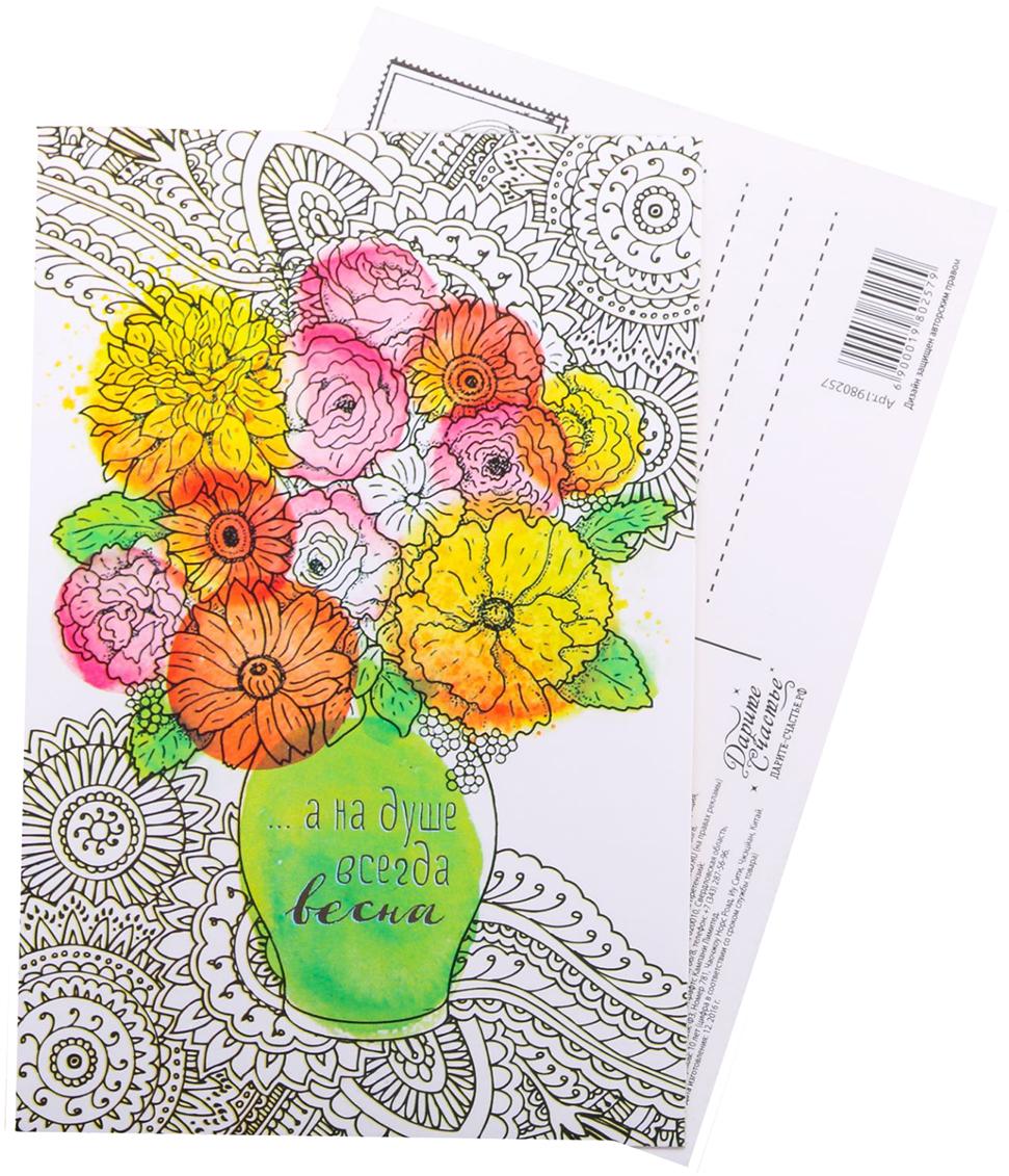 Открытка Дарите Счастье На душе всегда весна, 10 х 15 см открытка хочун именинник 10 х 15 см