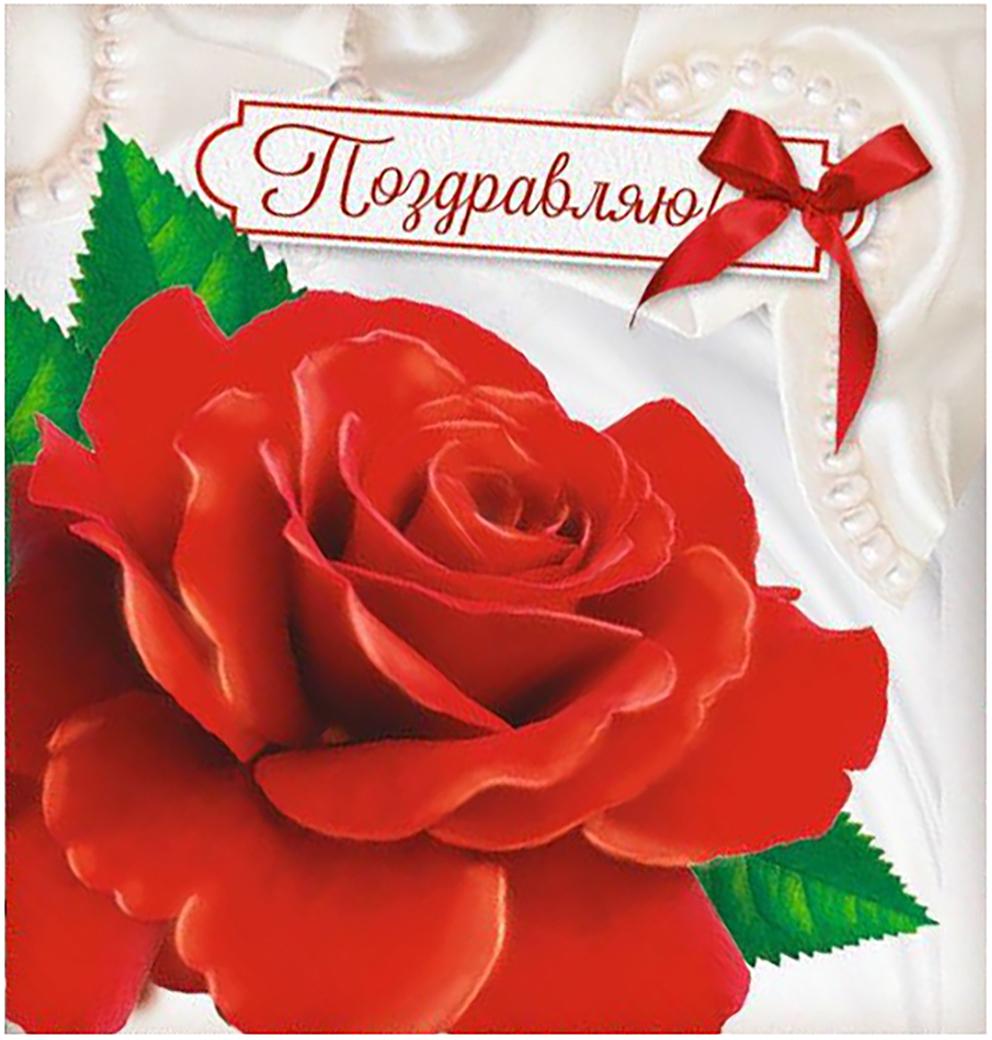 Мини-открытка Дарите Счастье Поздравляю. Красная роза, 7 х 7 см1987121Выразить свои чувства и дополнить основной подарок тёплыми словами вам поможет Открытка . С ней ваше пожелание «Счастья, любви и здоровья» приобретёт трепетный и душевный подтекст. А воспоминания о праздничном дне ещё долго будут радовать адресата.Среди нашего ассортимента печатной поздравительной продукции вы выберете открытку для любого праздника и повода.