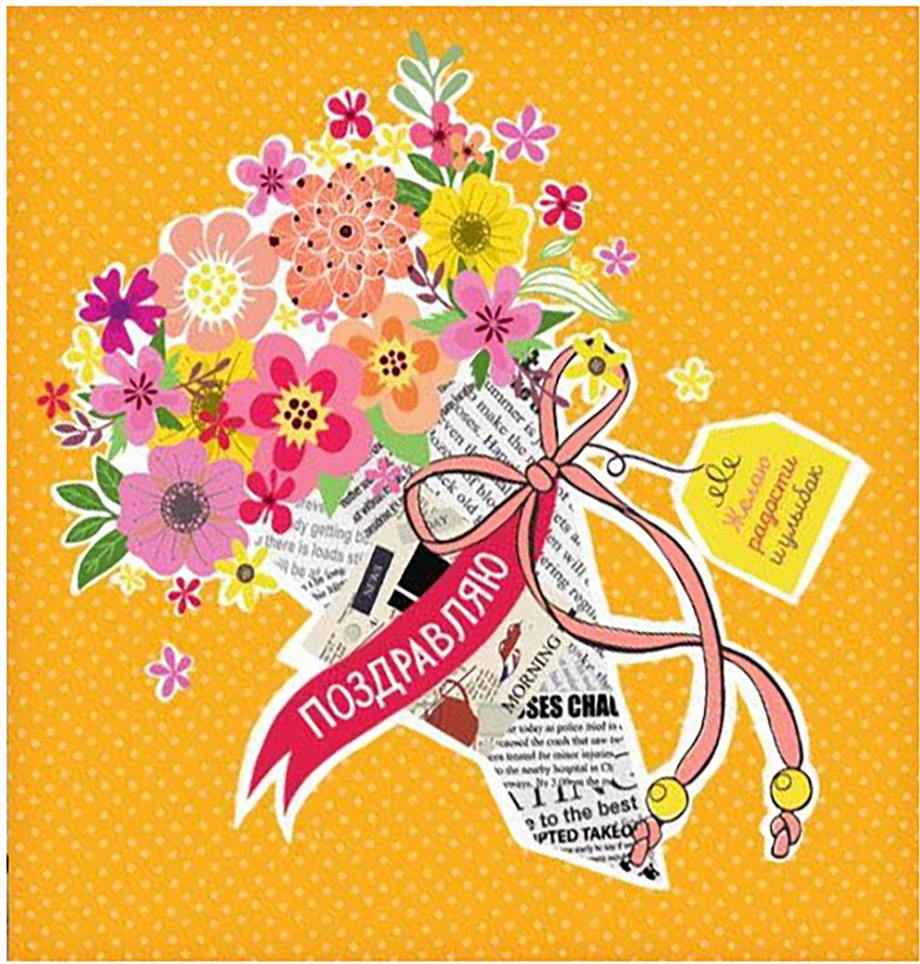 Мини-открытка Дарите Счастье Радости и улыбок, 7 х 7 см1987124Выразить свои чувства и дополнить основной подарок тёплыми словами вам поможет Открытка . С ней ваше пожелание «Счастья, любви и здоровья» приобретёт трепетный и душевный подтекст. А воспоминания о праздничном дне ещё долго будут радовать адресата.Среди нашего ассортимента печатной поздравительной продукции вы выберете открытку для любого праздника и повода.