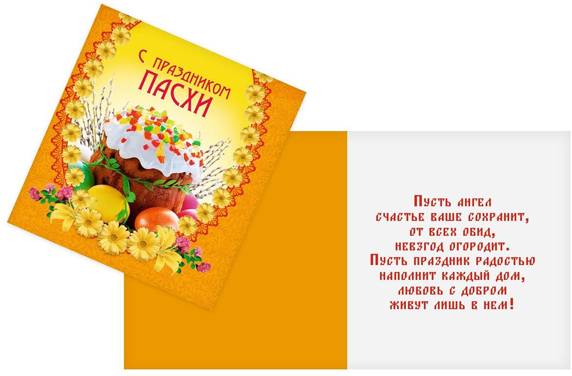 "Мини-открытка Дарите Счастье ""С праздником пасхи. Кулич"", 7 х 7 см"