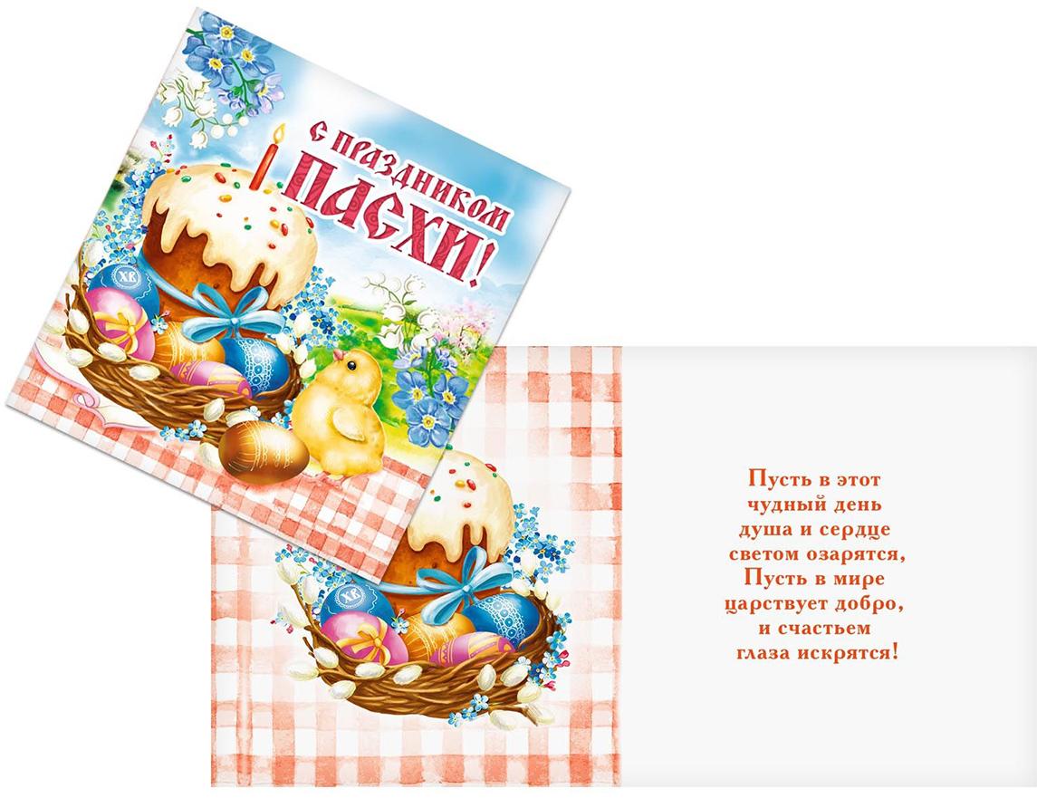 Выразить свои чувства и дополнить основной подарок тёплыми словами вам поможет Открытка . С ней ваше пожелание «Счастья, любви и здоровья» приобретёт трепетный и душевный подтекст. А воспоминания о праздничном дне ещё долго будут радовать адресата.  Среди нашего ассортимента печатной поздравительной продукции вы выберете открытку для любого праздника и повода.