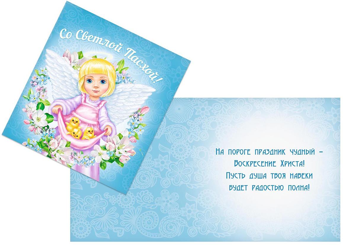 Мини-открытка Дарите Счастье Со светлой пасхой. Ангел, 7 х 7 см1987359Выразить свои чувства и дополнить основной подарок тёплыми словами вам поможет открытка Дарите Счастье Со светлой пасхой. Ангел. С ней ваше пожелание «Счастья, любви и здоровья» приобретёт трепетный и душевный подтекст. А воспоминания о праздничном дне ещё долго будут радовать адресата.