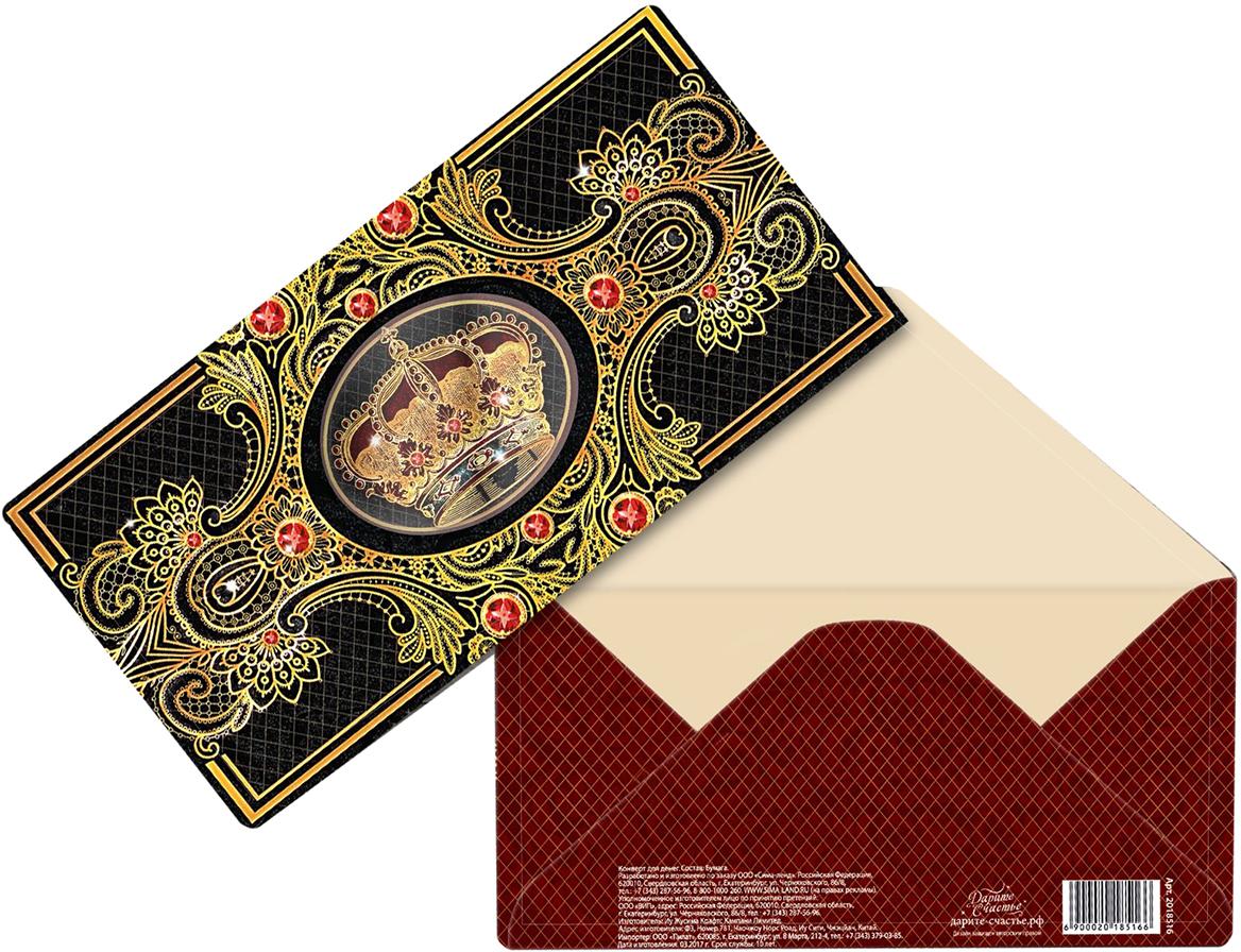Конверт для денег Дарите Счастье Царская корона подарочная коробочка для денег конверт для денег сердечки 43685