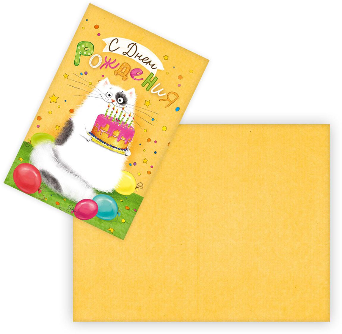 Мини-открытка Дарите Счастье С днем рождения!. Кот с тортом, 9х6 см2133984Выразить свои чувства и дополнить основной подарок тёплыми словами вам поможет Открытка . С ней ваше пожелание «Счастья, любви и здоровья» приобретёт трепетный и душевный подтекст. А воспоминания о праздничном дне ещё долго будут радовать адресата.Среди нашего ассортимента печатной поздравительной продукции вы выберете открытку для любого праздника и повода.