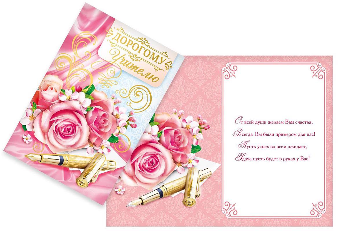 Открытка Дарите Счастье Дорогому учителю. Розы, с тиснением, 12 х 18 см2175934Выразить свои чувства и дополнить основной подарок тёплыми словами вам поможет Открытка . С ней ваше пожелание «Счастья, любви и здоровья» приобретёт трепетный и душевный подтекст. А воспоминания о праздничном дне ещё долго будут радовать адресата.Среди нашего ассортимента печатной поздравительной продукции вы выберете открытку для любого праздника и повода.