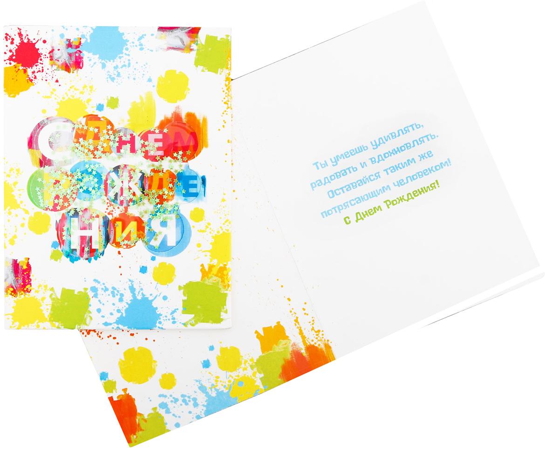 Открытка-шейкер Дарите Счастье В День Рождения!, 12 х 16 см2276146Выразить свои чувства и дополнить основной подарок тёплыми словами вам поможет Открытка. С ней ваше пожелание «Счастья, любви и здоровья» приобретёт трепетный и душевный подтекст. А воспоминания о праздничном дне ещё долго будут радовать адресата.Среди нашего ассортимента печатной поздравительной продукции вы выберете открытку для любого праздника и повода.