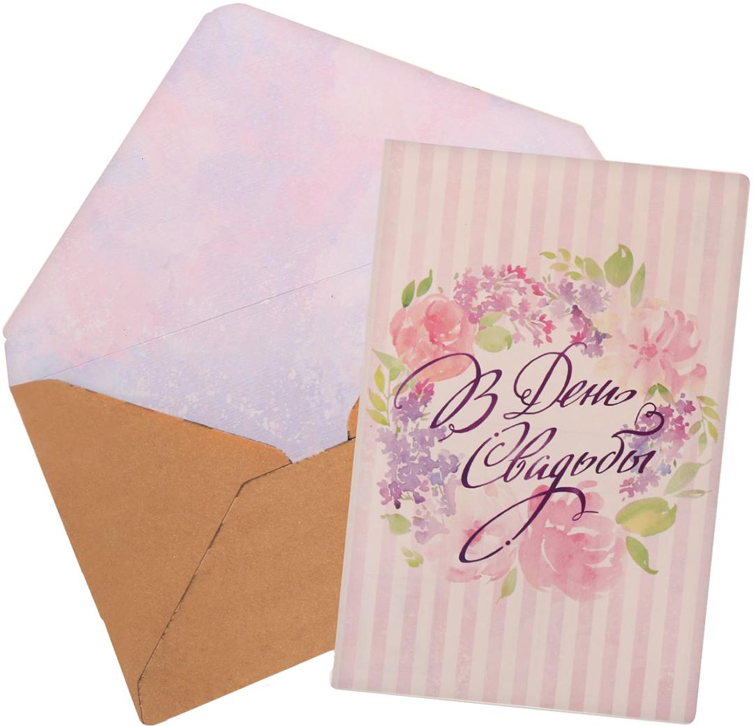 Открытка Дарите Счастье В День свадьбы , 10 х 15 см открытка хочун именинник 10 х 15 см