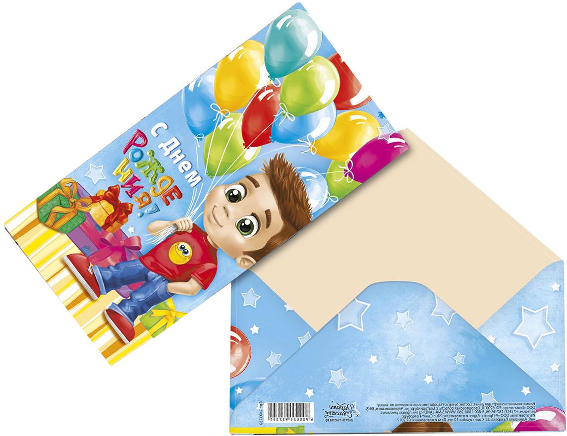 Конверт для денег Дарите Счастье С днем рождения. Для мальчика, 16,5 х 8 см конверт для денег в день рождения 690521