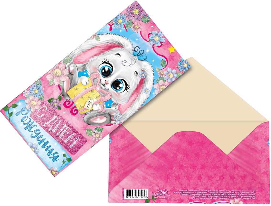 Конверт для денег Дарите Счастье С днем рождения. Милая зайка, с глиттером, 16,5 х 8 см подарочная коробочка для денег конверт для денег сердечки 43685