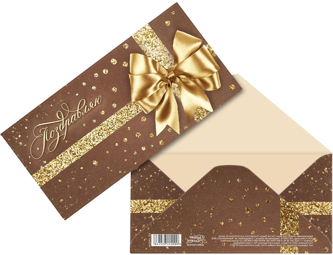 Конверт для денег Дарите Счастье Поздравляю. Шоколад С Золотом, 16,5 х 8 см2493243Невозможно представить нашу жизнь без праздников! Мы всегда ждём их и предвкушаем, обдумываем, как проведём памятный день, тщательно выбираем подарки и аксессуары, ведь именно они создают и поддерживают торжественный настрой. Конверт для денег— это отличный выбор, который привнесёт атмосферу праздника в ваш дом!