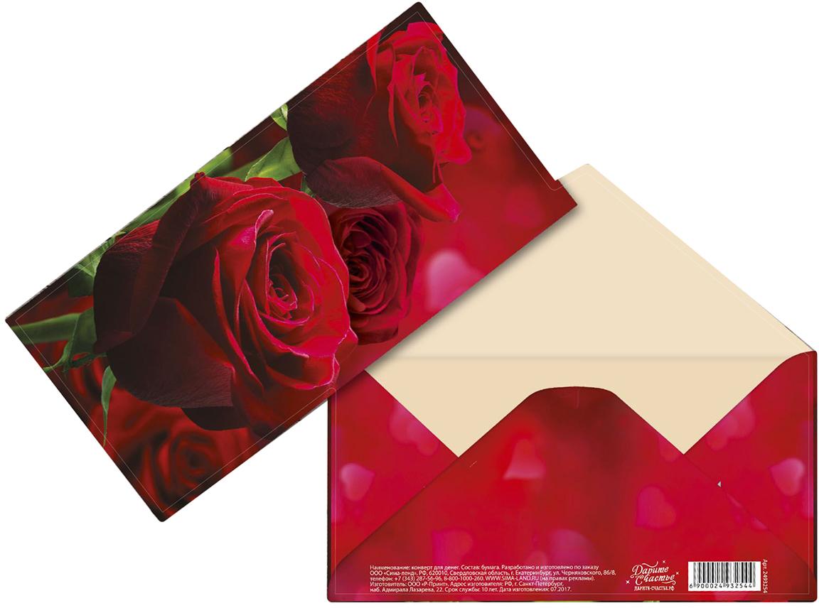 Конверт для денег Дарите Счастье Прекрасная роза, 16,5 х 8 см подарочная коробочка для денег конверт для денег сердечки 43685