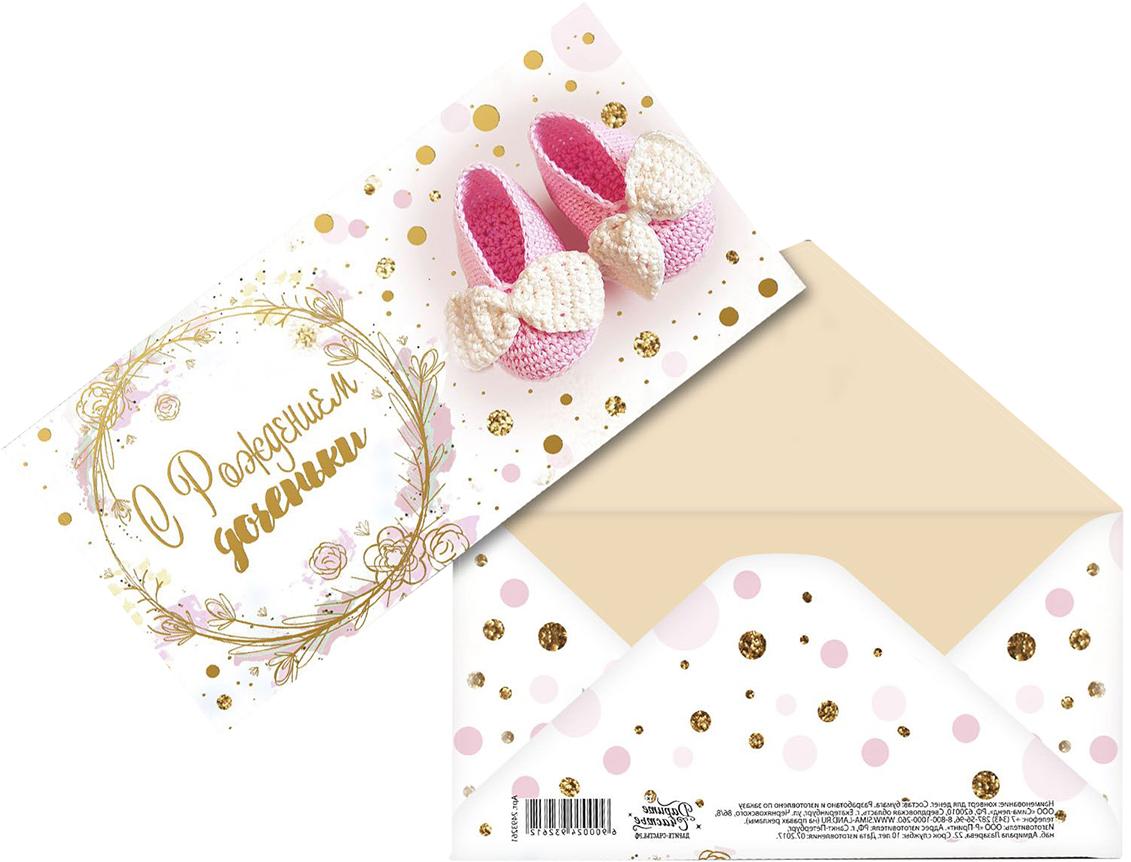 Конверт для денег Дарите Счастье С рождением доченьки. Пинетки, с тиснением, 16,5 х 8 см подарочная коробочка для денег конверт для денег сердечки 43685