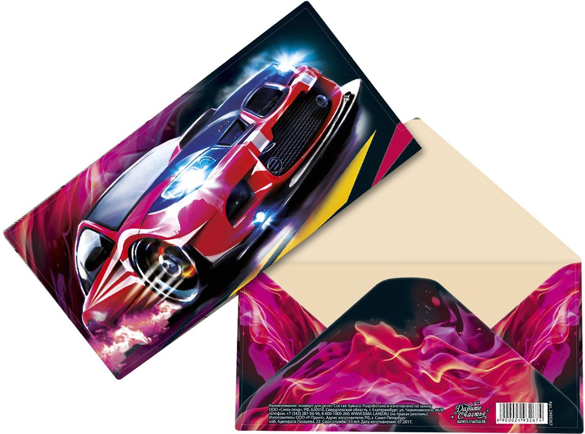 Конверт для денег Дарите Счастье Спортивная машина, 16,5 х 8 см подарочная коробочка для денег конверт для денег сердечки 43685