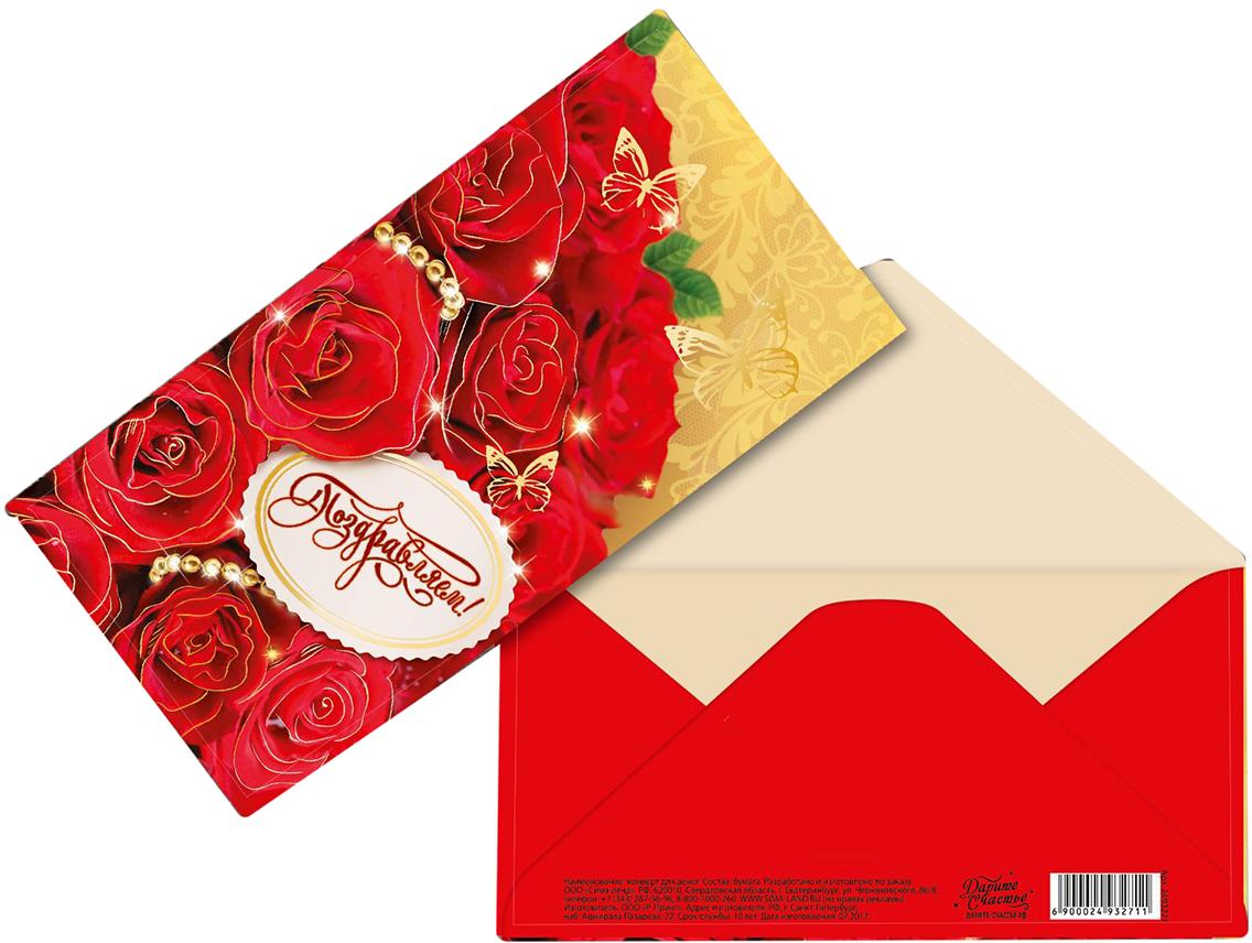 Конверт для денег Розы красные, цвет: золотой, с тиснением, 16,5 х 8 см2493271Невозможно представить нашу жизнь без праздников! Мы всегда ждём их и предвкушаем, обдумываем, как проведём памятный день, тщательно выбираем подарки и аксессуары, ведь именно они создают и поддерживают торжественный настрой. Конверт для денег— это отличный выбор, который привнесёт атмосферу праздника в ваш дом!