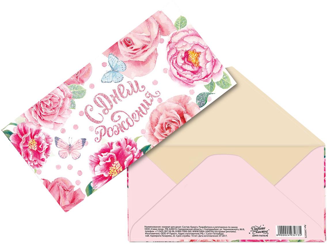 Конверт для денег Дарите Счастье С днем рождения, летние цветы, с глиттером, 16,5 х 8 см конверт для денег в день рождения 690521