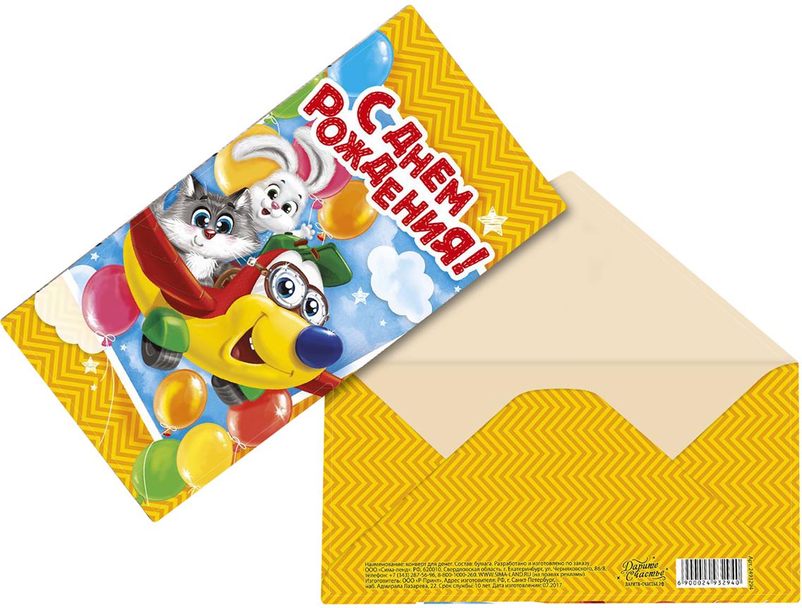 Конверт для денег Дарите Счастье С днем рождения. Самолетик, 16,5 х 8 см конверт для денег в день рождения 690521