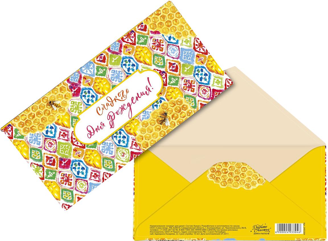 Конверт для денег Дарите Счастье На сладкую жизнь. Мед, 16,5 х 8 см подарочная коробочка для денег конверт для денег сердечки 43685