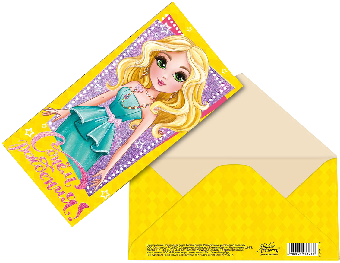 Конверт для денег Дарите Счастье С днем рождения. Стильная блондинка, с глиттером, 16,5 х 8 см конверт для денег в день рождения 690521